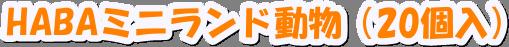 mini動物 20個入り haba