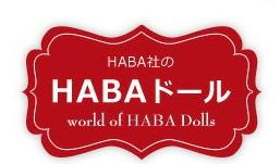 組み立て式のしっかりとしたお人形さん用のベビーベットです。 haba