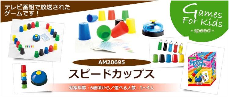 アミーゴ社AMIGO スピードカップス ボードゲーム