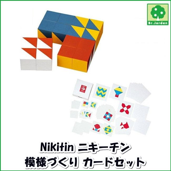 BJ0005 模様づくりとBJ0025模様づくりカードのセット ニーチキン