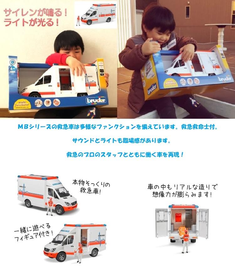 br02536 MB 救急車(フィギュア付き