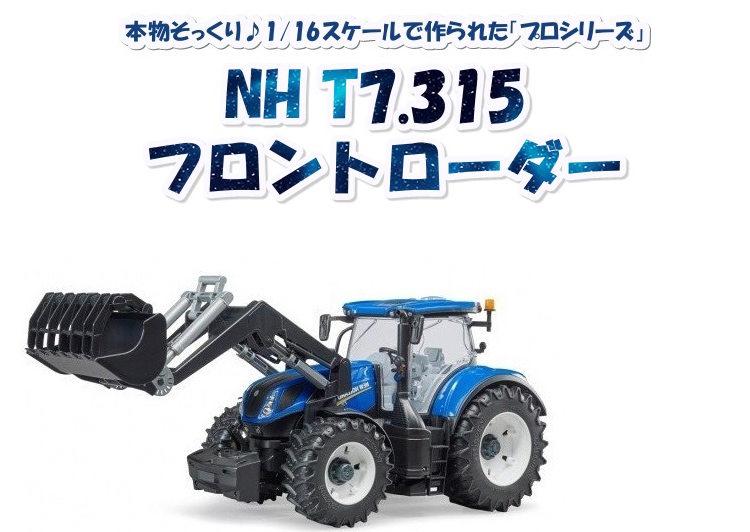 ブルーダーNH T7.315 フロントローダー top