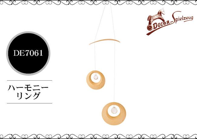 ハーモニーリング650