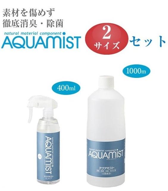 アクアミスト ●スプレー&詰替えボトルセット ● AQUAMIST