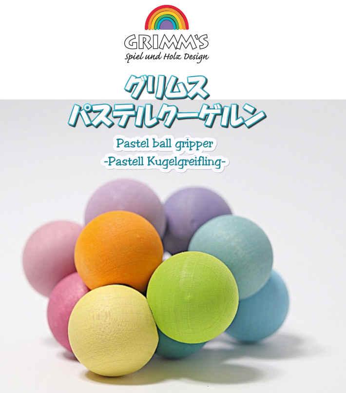 グリムスパステルボールGrimm's Wooden Pastel Balls Pastel ball gripper