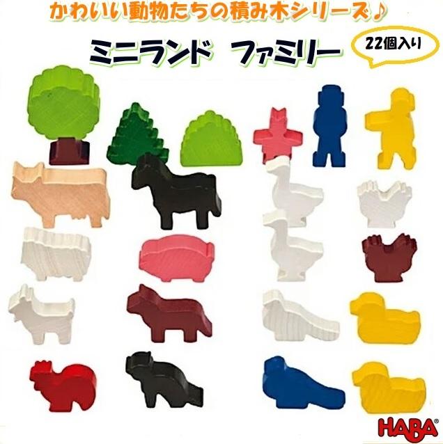 HABA ミニランド・ファミリー(22個入) HA2363