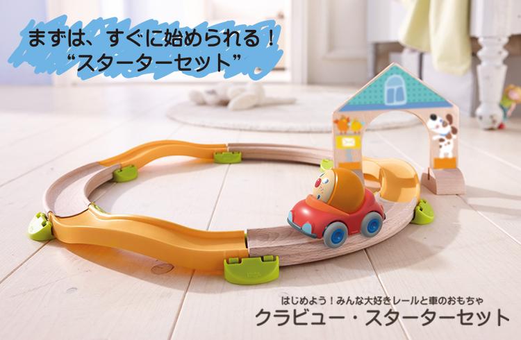 はじめての木のレールセット クラビュースターターキット 木のおもちゃ はじめての車とレールセット HABA社 ハバ社 2歳 3歳 4歳