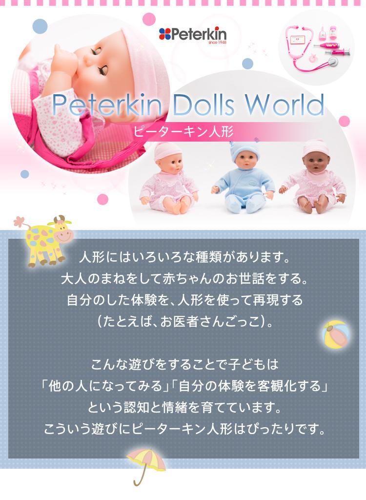 ピーターキン人形