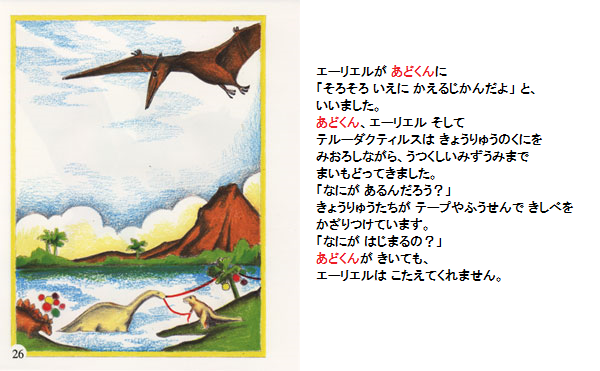 クリエイトアブック 恐竜の国での冒険15