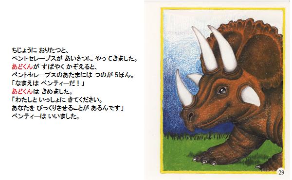 クリエイトアブック 恐竜の国での冒険16