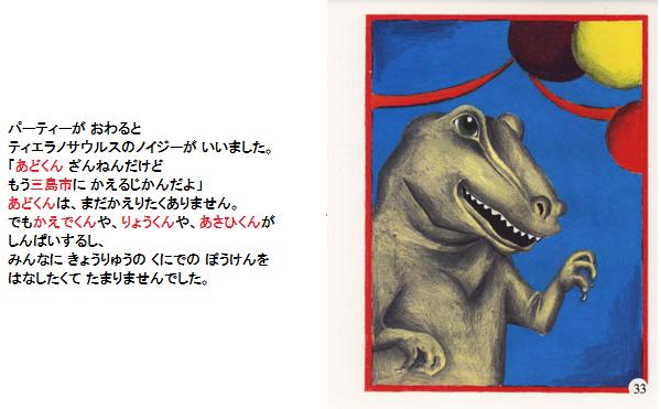クリエイトアブック 恐竜の国での冒険18