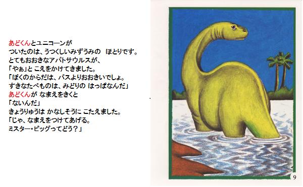 クリエイトアブック 恐竜の国での冒険6