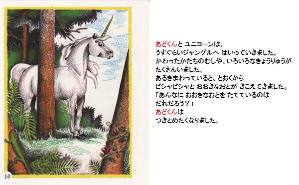 クリエイトアブック 恐竜の国での冒険9