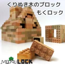 自然の木のブロックもくロックMOKULOCKもくろっく入口