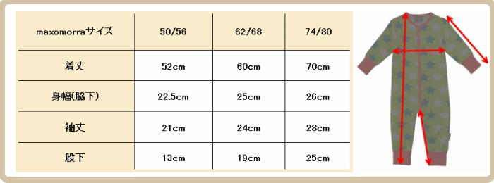 オーガニックコットンロンパース図入サイズ表