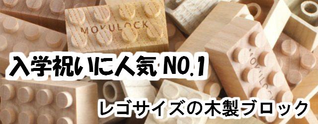 入学祝に木製ブロックもくロック