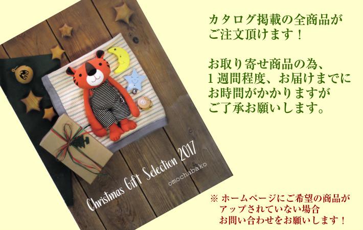おもちゃ箱2017クリスマスギフトセレクション