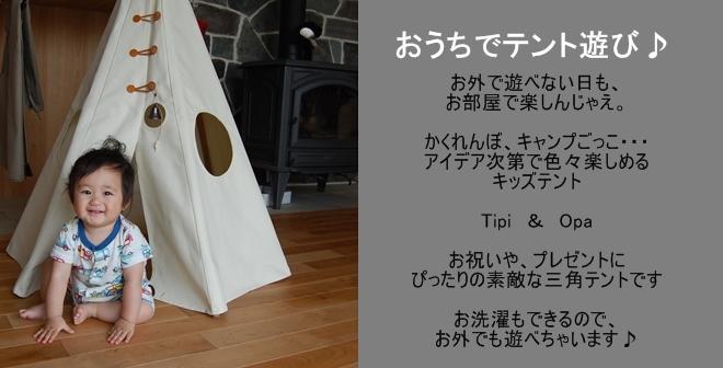 キッズテント ティピ オーパ 三角テント 室内遊び