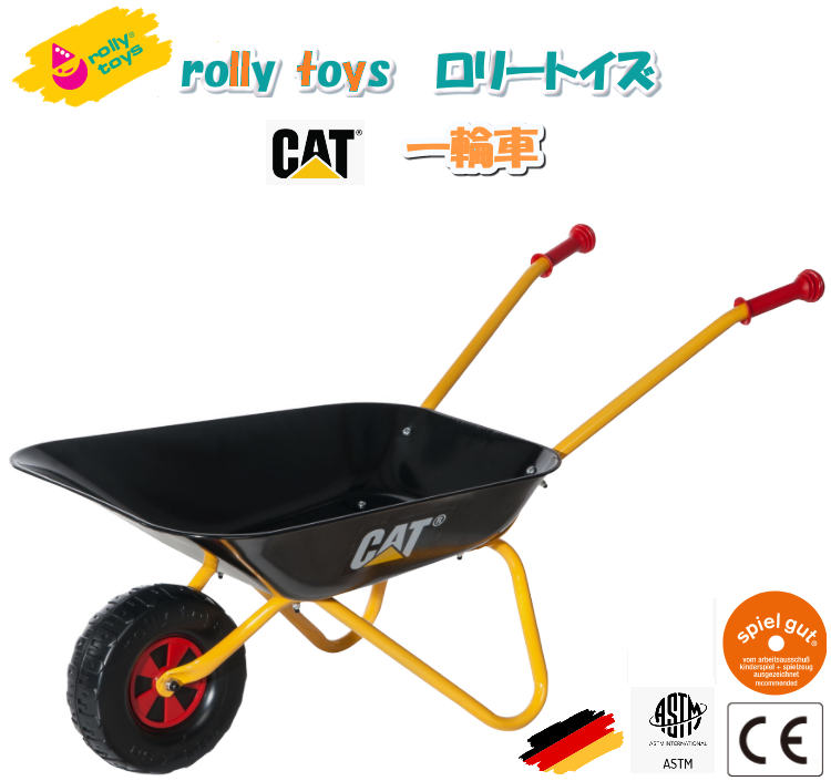 CAT 一輪車 rt271818 rolly toys ロリートイズ お砂場 3歳 4歳 子供 プレゼント 誕生日