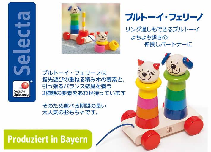 プルトーイ・フェリーノ 引っ張るおもちゃ Filino, pull-along + stacking toy selecta
