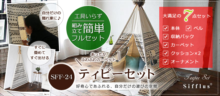SFF-24 Nordic Teepee set sifflusこどもテント キッズテント