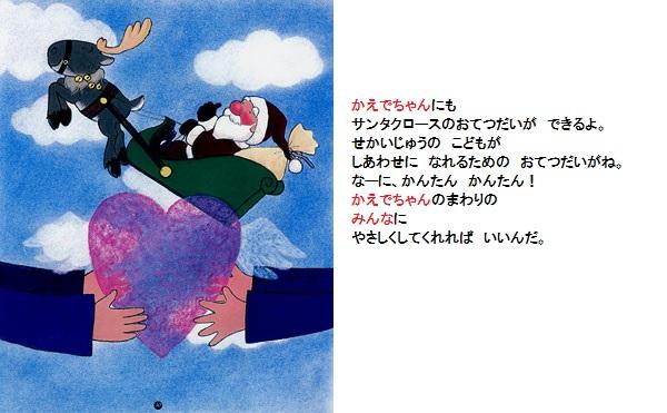 オリジナル絵本とっておきのクリスマス