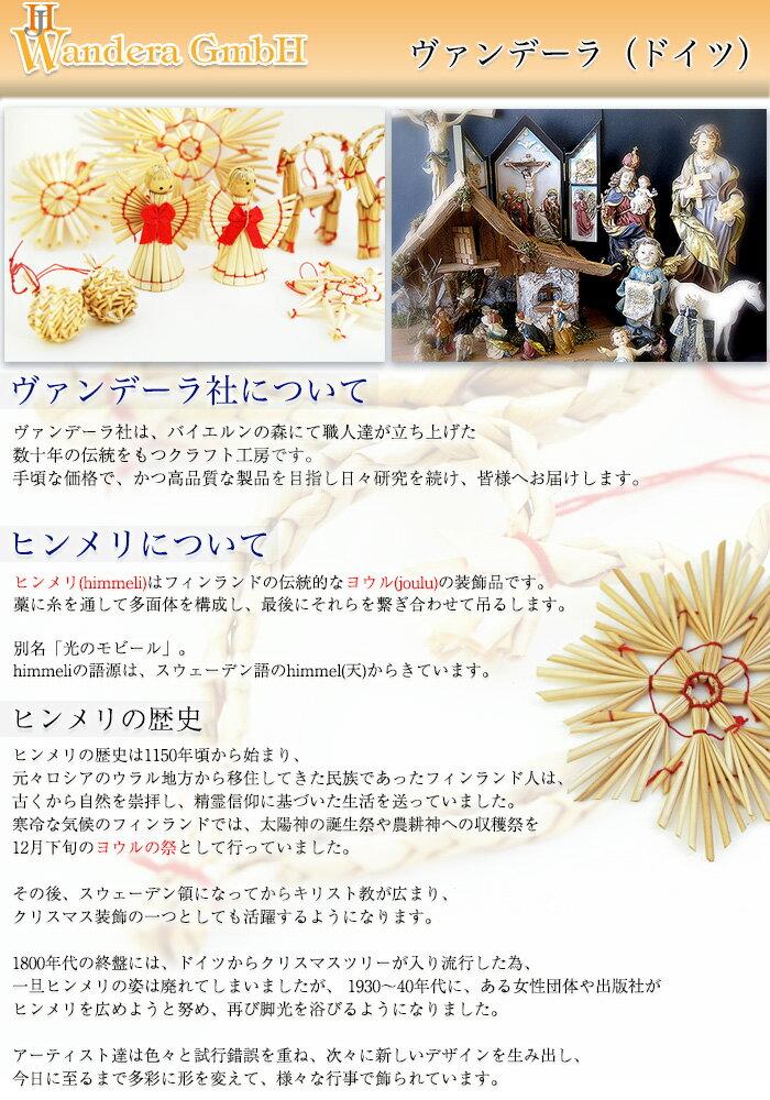 Wandera GmbH ヴァンデーラ himmeli クリスマスオーナメント クリスマス飾り クリスマス雑貨 北欧 Christmas Xmas